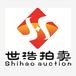 深圳正规的拍卖公司-世浩拍卖