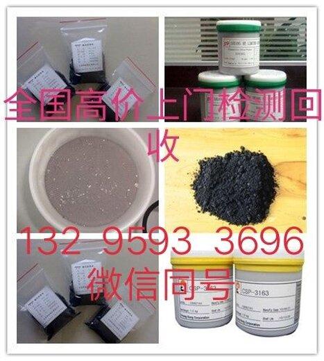 钯粉回收公司钯水回收的价格回收废钯粉回收海绵钯高价回收钯粉灰