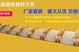 深圳趣味运动会道具