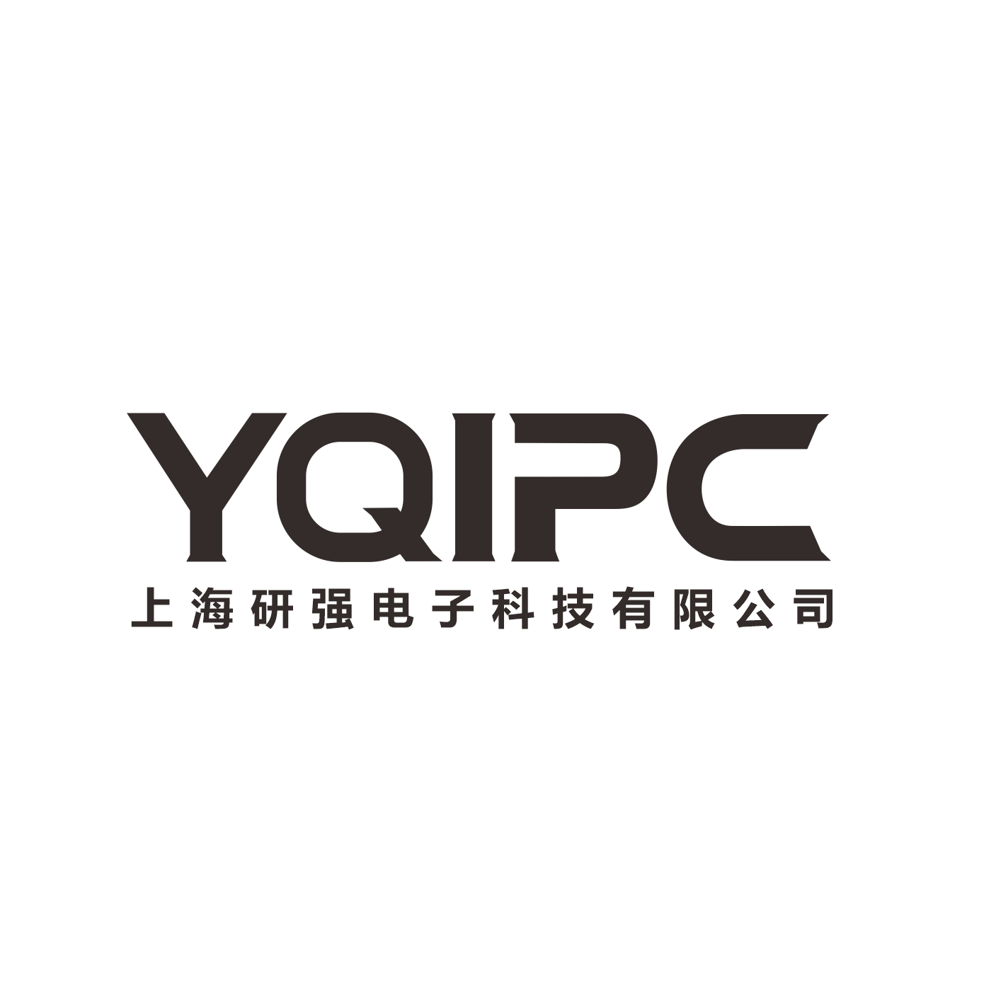上海研強電子科技有限公司