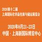 第十二届上海国际化学品包装与储运展览会图片