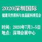 2020深圳国际健康天然原料与食品配料博览会图片