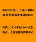 2020中国(上海)国际胶粘剂及原材料展览会图片