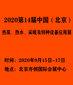 2020第14屆中國(北京)熱泵、熱水、采暖及特種設備應用展圖片