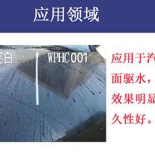 厂家直销WPHC001汽车漆面驱水剂原料驱水防水剂有效保护车漆原料