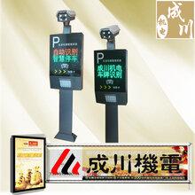 安徽从事成川机电设备车牌识别施工工程车牌识别系统
