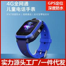 儿童智能电话手表定位电话视频4g免费通话全网通WIFIGPS定位手表图片