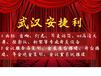 武漢安捷利——燈光音響設備租賃_專業音響租賃公司_十年經驗