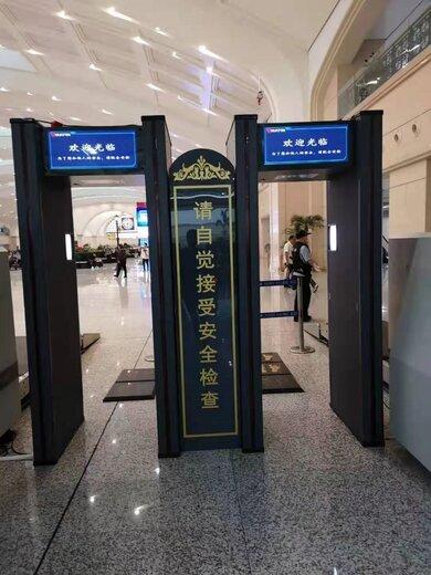 北京公共資源交易中心華盾手機探測門,手機安檢門