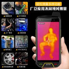 優尚豐B9000熱成像手機IP68防水6+128G軍工三防智能手機廠家定制圖片