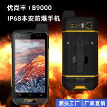 5.5寸屏安卓系統智能三防手機石油化工類本安型防爆手機終端圖片
