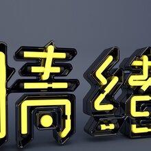 上海黄浦区霓虹灯维修加工图片