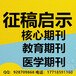 民营科技《中国民生》2020年征稿启事