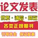 中國教育技術裝備投稿---中國知網