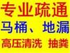 上海市門店疏通菜池費用