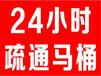 上海嘉定提供疏通厕所马桶电话号码