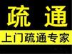 上海闵行提供疏通厨房地漏电话号码