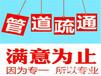 上海市宿舍疏通厕所下水道电话号码