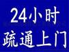 上海嘉定提供通马桶电话号码