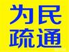 上海市新房疏通座便堵塞電話號碼