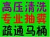 上海浦东提供疏通管道电话号码