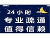 上海市商鋪菜池疏通電話號碼