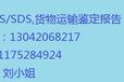 皮革六价铬检测,广州皮革六价铬测试,皮革BV检测