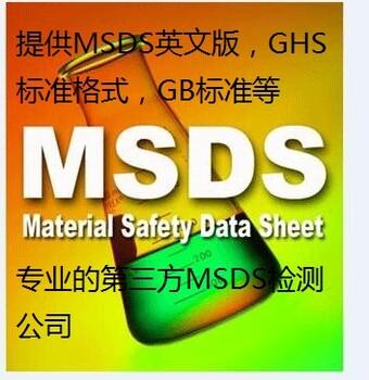 塑料袋子的SVHC197项报告,MSDS报告,TDS英文