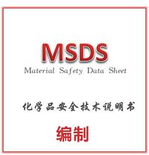 空气清新剂SDS报告货物运输鉴定GHS版本MSDS报告