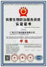 四害消杀服务资质一级证书,白蚁防治服务资质证书图片