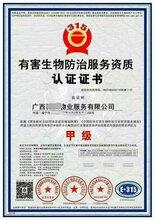 物業管理服務資質證書,市政清潔維護資質甲級