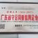 广东垃圾分类运营资质