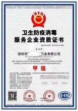 公共衛生消毒服務資質甲級甲級證書,市政清潔維護服務資質