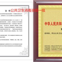 室内空气净化服务资质,白蚁防治服务资质证书图片