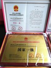 高空外墙服务资质一级证书,卫生消毒服务资质甲级图片