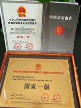 企业信用AAA等级证书,白蚁防治服务资质证书图片