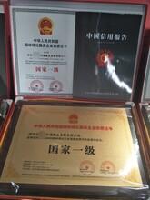 白蚁防治服务资质证书白蚁防治企业资质证书,企业信用AAA等级证书服务图片