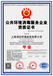 中央空调维保资质证书中央空调消毒资质证书,315集中空调清洗消毒服务甲级资质