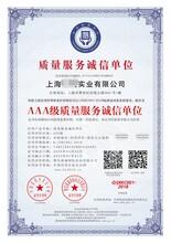 荣誉证书质量服务诚信AAA单位,AAA信用7证1牌图片