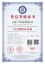 企业AAA信用证书AAA信用7证1牌,信用评级也称资信评级图片
