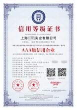 信用AAA等级证书,AAA信用7证1牌图片