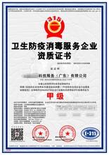 白蚁防治服务资质证书白蚁防治服务资质甲级,有害生物防治资质证书图片