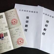 公共环境消毒服务一级苍琴赋竹资质证书,环境消毒服务资质图片