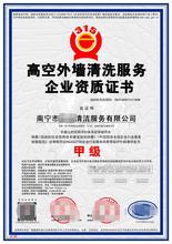 家电一掌�粼谛幸登逑捶�务甲级资质,市政管道疏通资作用质证书图片