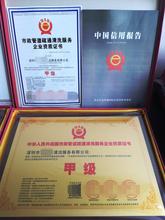 環衛清潔服務資質企業,市政清潔維護資質證書
