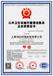 中央空调维保资质证书中央空调清洗资质证书,集中空调清洗消毒服务甲级资质证书