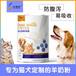 廠家直銷狗狗貓咪通用寵物羊奶粉