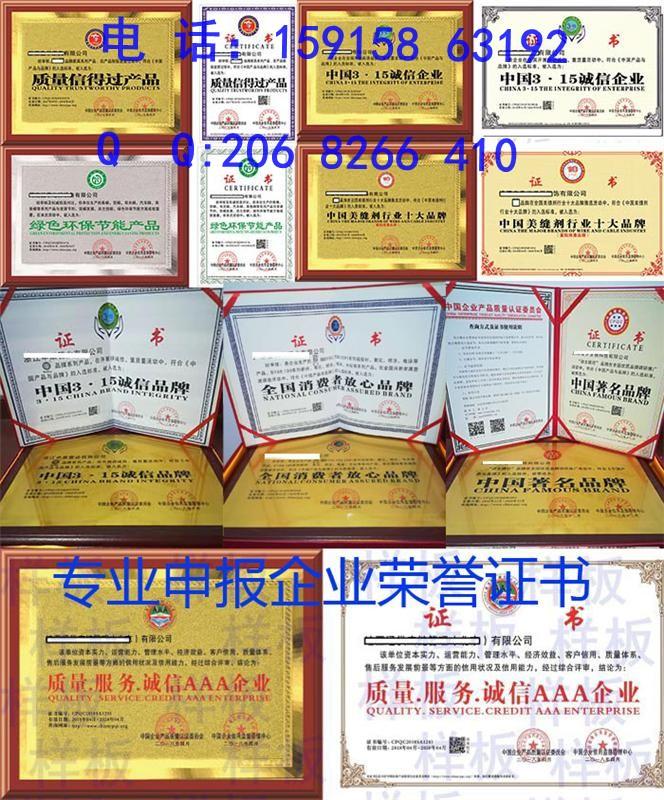 专业办理中国3.15诚信企业证书