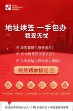 深圳前海地址续签办理流程详解2019年前海新规政策