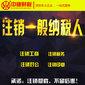 在深圳注销公司流程和收费图片
